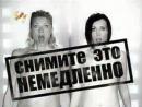 staroetv.su - Заставка программы Снимите это немедленно (СТС, 2007-2008)