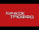 Хичкок/Трюффо 2015 дублированный трейлер