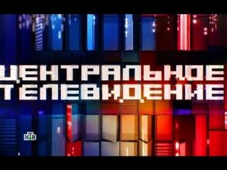 Центральное телевидение ( 27.02.2016 )