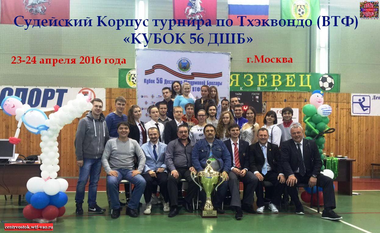 Kubok_DSHB-2016-Referee