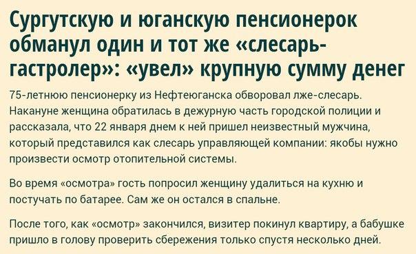 Сургутскую и юганскую пенсионерок обманул один и тот же «слесарь-гастролер»: «у...