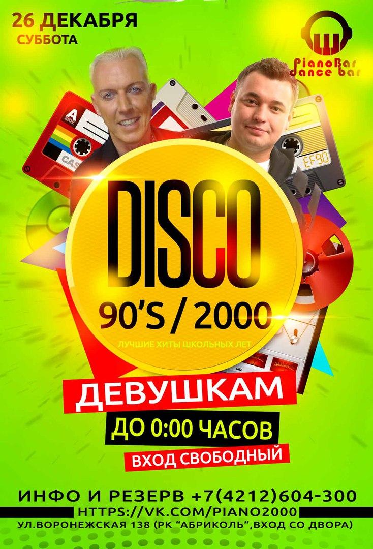 Афиша Хабаровск 26 Декабря / СУПЕР ДИСКОТЭКА 90-2000х /PianoBar