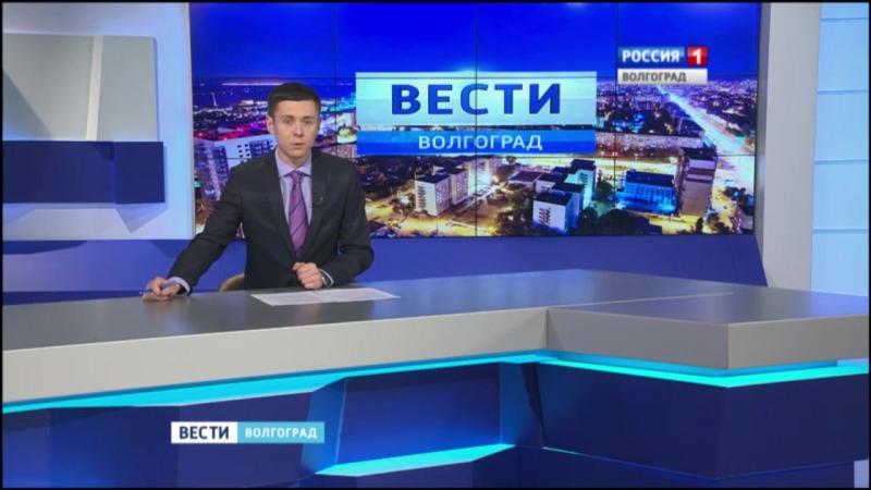 Вести Волгоград 1 от 04 02 16 В Волгограде открылся агрофорум