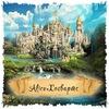 Alice-Хогвартс - школа магии