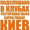 ПОДСЛУШАНО В КЛУБАХ / КАФЕ / РЕСТОРАНАХ   КИЕВ