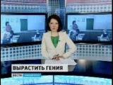 СМИ о системе Жохова Вырастить гения.