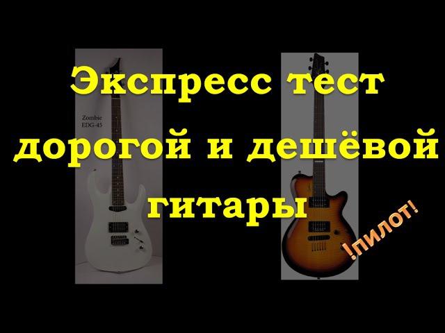Сравнение дорогой и дешевой гитары