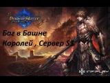 Баг в Башне Королей, в игре Demon Slayer