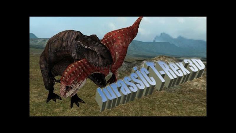 Jurassic T-Rex 3D - Тираннозавр против Раптора и Карнотавра