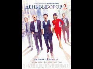 День выборов 2. Русский трейлер '2016'. HD