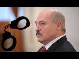 Лукашенко - Наденьте наручники и посадите
