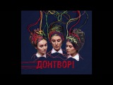 panivalkova - ДОНТВОР DONTWORRY (full album)