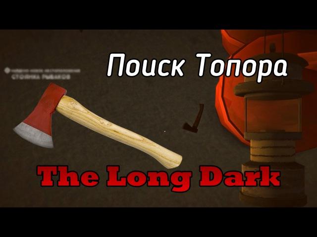 В поисках Топора The Long Dark Белая Мгла