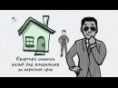 Как уберечься от мошеннических действий с объектом недвижимости