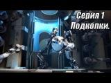 Portal 2: Co-op. Синий. Серия 1. Подколки.
