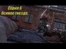 Call of Duty Modern Warfare 2. Серия 6. Осиное гнездо.
