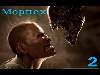 Прохождение Aliens vs.Predator 2010(Морпех)-Часть 2