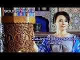 Zulayho Boyhonova - Sarob Зулайхо Бойхонова - Сароб (soundtrack)