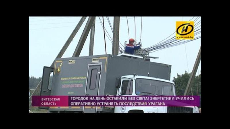 Учения энергетиков прошли в Городокском районе