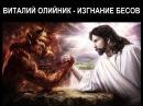 1 Виталий Олийник Изгнание бесов Одержимые христиане