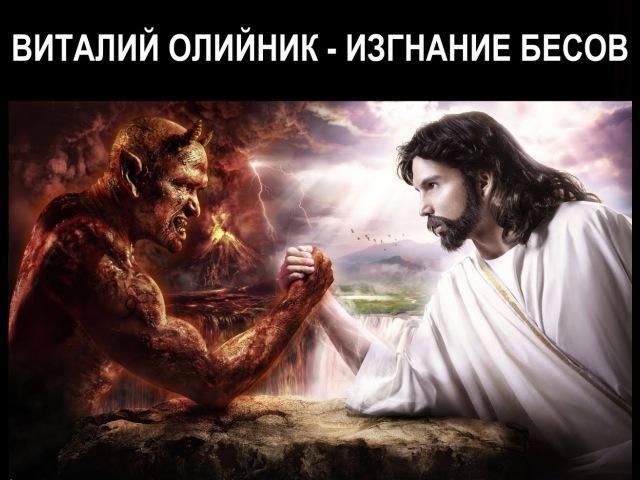 1.Виталий Олийник. Изгнание бесов. Одержимые христиане