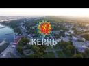 Город Герой Керчь Аэросъемка The Hero City Of Kerch Aerial video