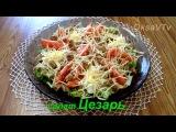 салат Цезарь (самый простой рецепт). Caesar salad