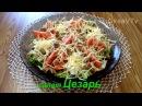 Салат Цезарь (самый простой рецепт). Caesar salad.