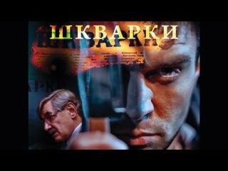 """Фильм """"Шкварки"""" (2014)"""