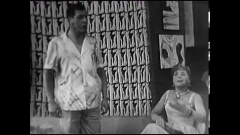 Обнаженная со скрипкой Н.Кауард Московский театр Сатиры 1959 год театрСатиры
