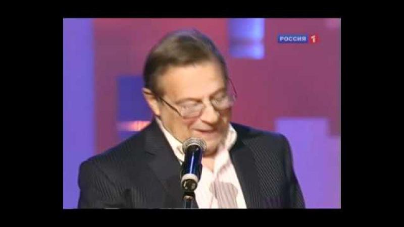 Хазанов - басня на концерте Яну Арлазорову