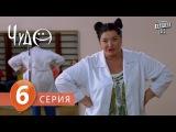 Фильм - сериал  Чудо  , 6 серия (2009) Фантастическая мелодрама - комедия в 8-ми сериях