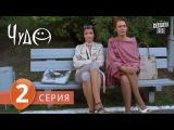 Фильм - сериал  Чудо , 2 серия (2009) Фантастическая мелодрама - комедия в 8-ми сериях.