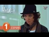 Фильм - сериал  Чудо , 1 серия (2009) Фантастическая мелодрама - комедия в 8-ми сериях