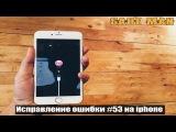 Исправление ошибки #53 на iphone[How to Fix Error 53 iPhone 6] bcghfdktybt jib,rb #53 yf iphone[how to fix error 53 iphone 6]