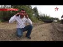 Стрельба танка «Армата» Эксклюзивные кадры cnhtkm,f nfyrf «fhvfnf» 'rcrk.pbdyst rflhs