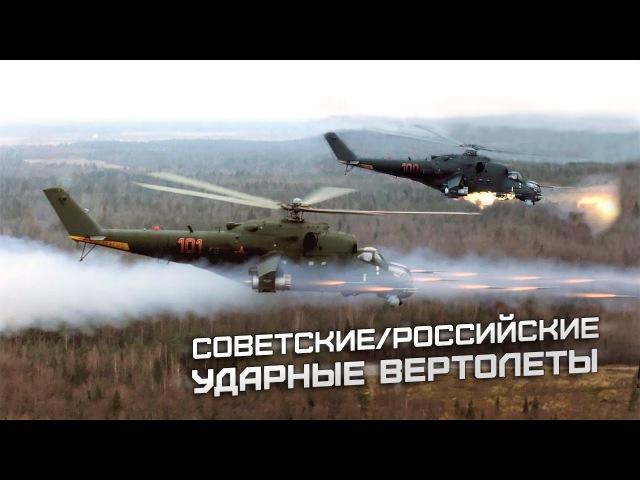 NewSoldat • Советские/Российские ударные вертолеты newsoldat • cjdtncrbt/hjccbqcrbt elfhyst dthnjktns
