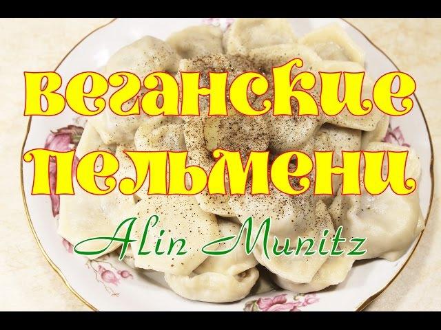 Готовим с Alin Munitz - ЧЕЧЕМЕНИ [веганские пельмени]
