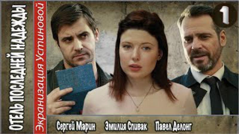 Отель последней надежды (2016). 1 серия. Детектив, Устинова.