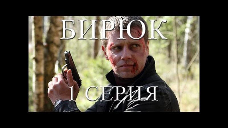 Бирюк 1 серия из 4 | Криминал | Драма | Русский сериал HD (2014)