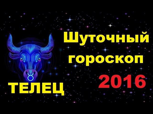 Гороскоп на 2016 год Овен - AstroMeridian.Ru