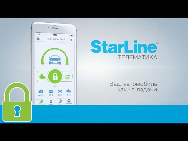 [StarLine] Умное приложение StarLine Телематика