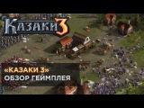 Казаки 3 (Cossacks 3) — обзор геймплей-механик игры