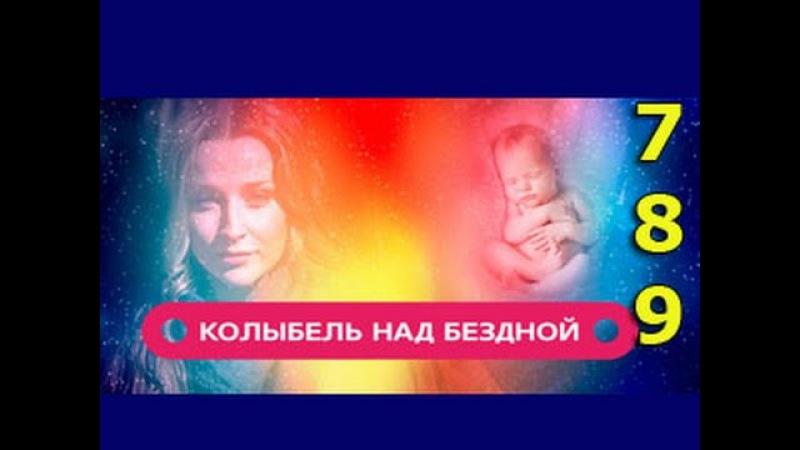 Колыбель над бездной 7 8 9 серия - русский мистический сериал, мелодрама