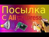 Посылка с Aliexpress : усилитель звука PAM8403 с регулятором громкости