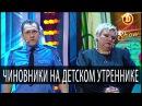 Унижение чиновников на детском утреннике — Дизель Шоу ЮМОР ICTV