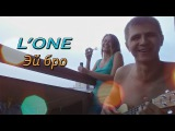 LONE - Эй бро (cover KIRIDJ)