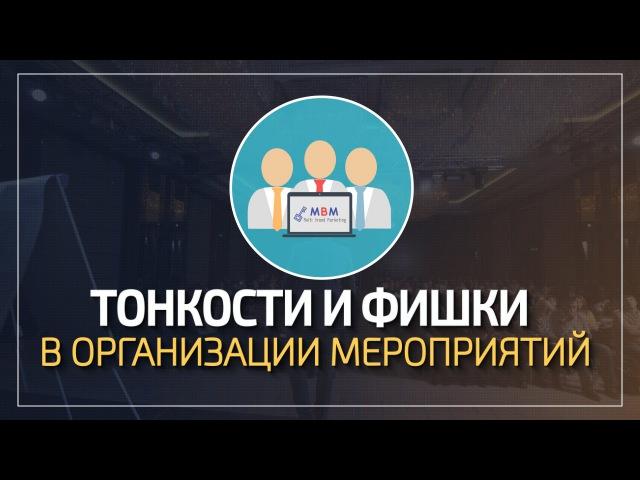 Тонкости и фишки в организации мероприятий | MBM Артем Нестеренко