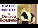 Ольга Никишичева Как сшить юбку из хлопка на кокетке