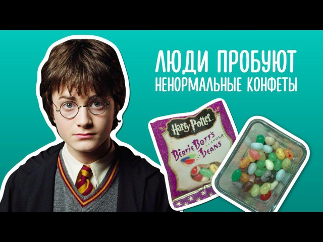Люди пробуют безумные конфеты из «Гарри Поттера» со вкусом рвоты и червей